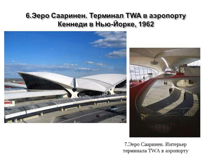 7.Эеро Сааринен. Интерьер терминала TWA в аэропорту