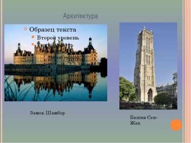 Архитектура Замок Шамбор Башня Сен-Жак