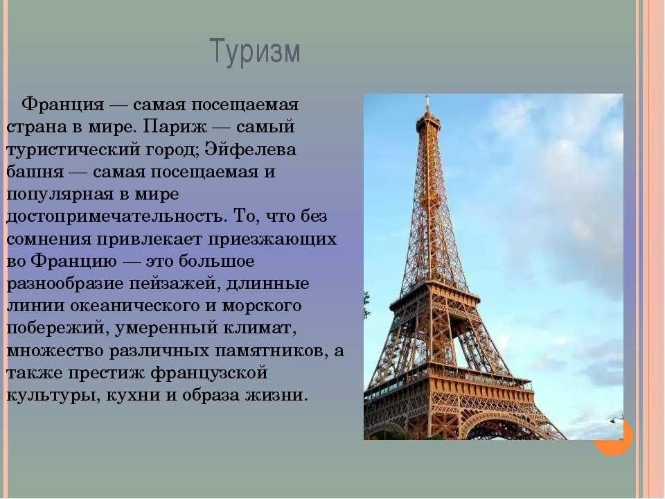 Туризм Франция — самая посещаемая страна в мире. Париж — самый туристический ...