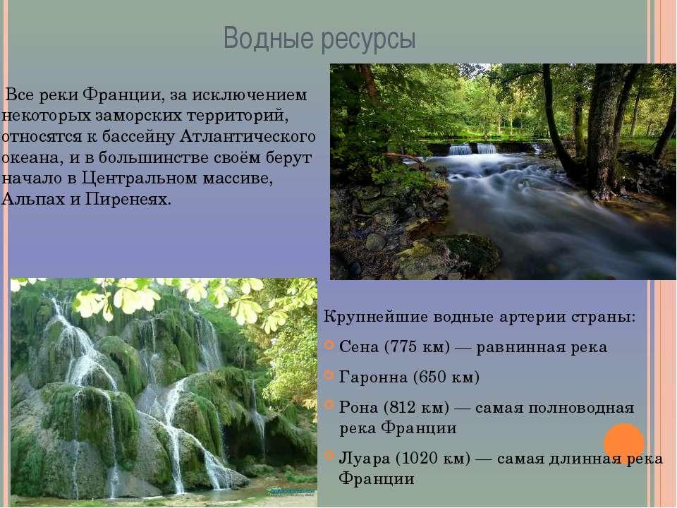 Водные ресурсы Крупнейшие водные артерии страны: Сена (775 км) — равнинная ре...