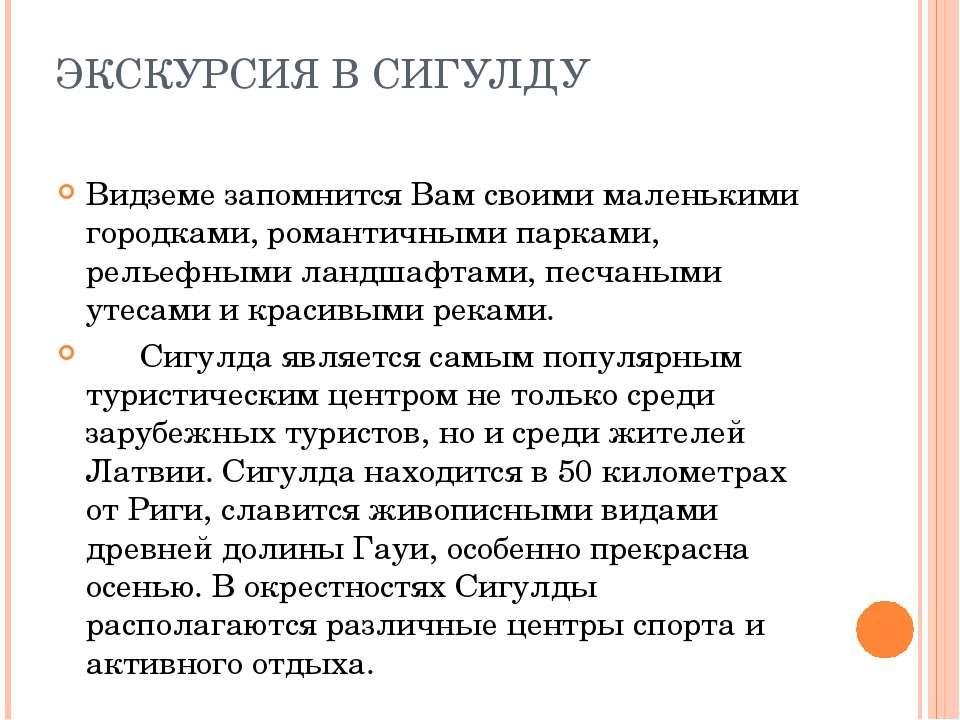 ЭКСКУРСИЯ В СИГУЛДУ Видземе запомнится Вам своими маленькими городками, роман...