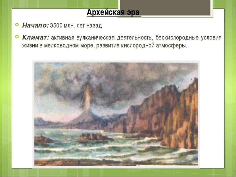 Архейская эра Начало: 3500 млн. лет назад Климат: активная вулканическая деят...
