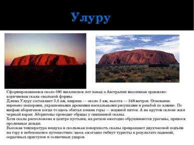 Улуру Сформировавшаяся около 680 миллионов лет назад а Австралии массивная ор...