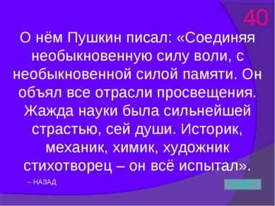 ←НАЗАД ОТВЕТ О нём Пушкин писал: «Соединяя необыкновенную силу воли, с необык...