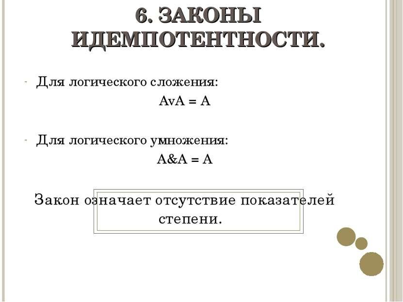 6. ЗАКОНЫ ИДЕМПОТЕНТНОСТИ. Для логического сложения: AvA = A Для логического ...
