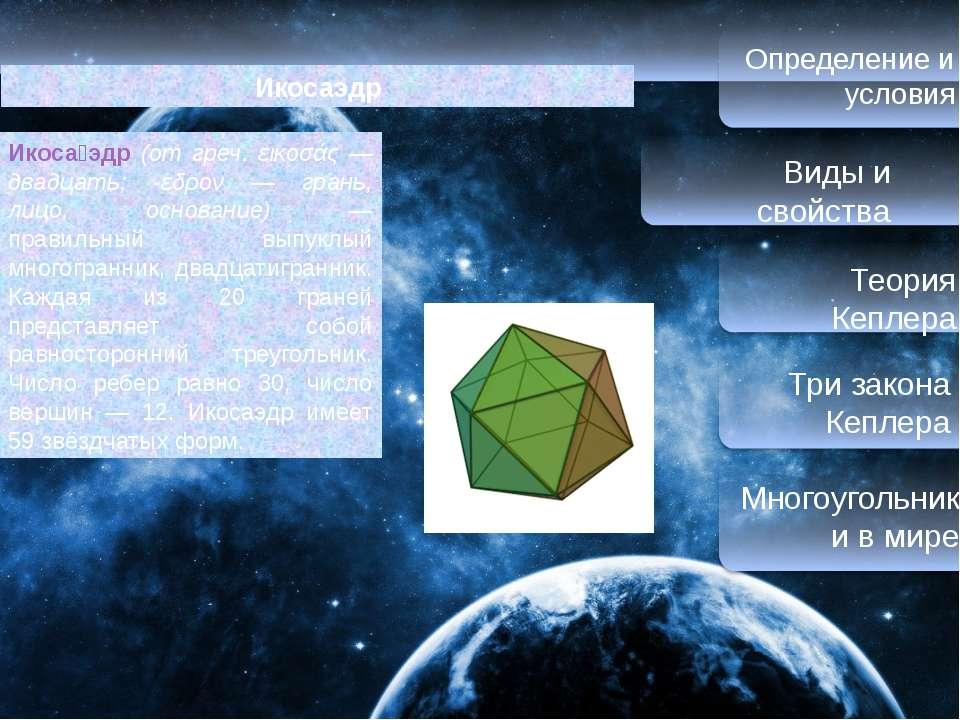 Определение и условия Виды и свойства Теория Кеплера Три закона Кеплера Много...