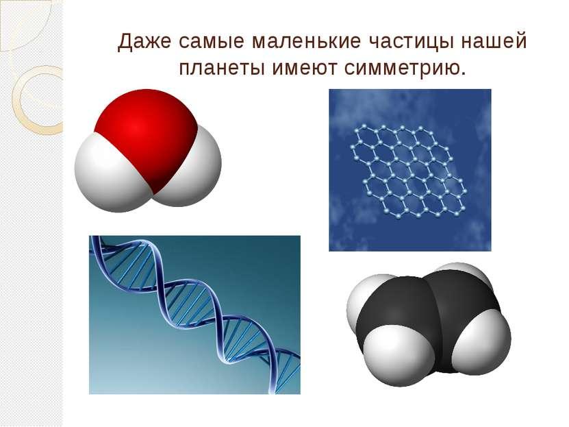 Даже самые маленькие частицы нашей планеты имеют симметрию.