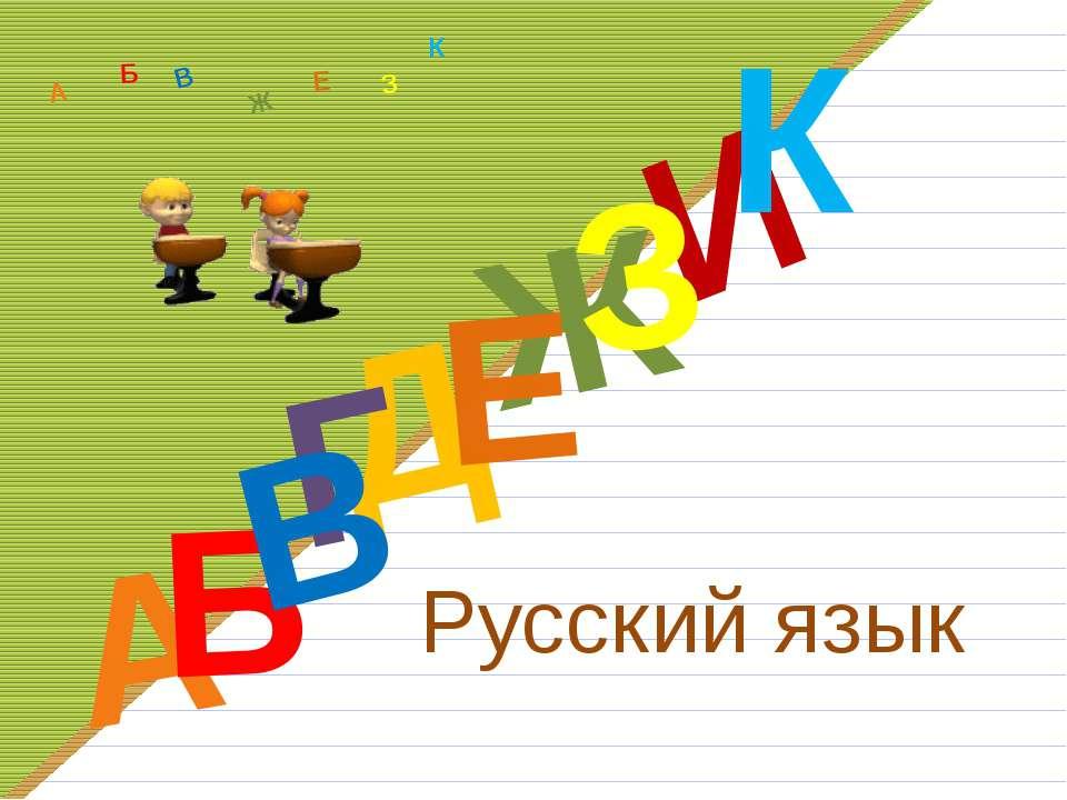 Русский язык Д А И Б Ж Е З К А Б В Ж З Е К Г В