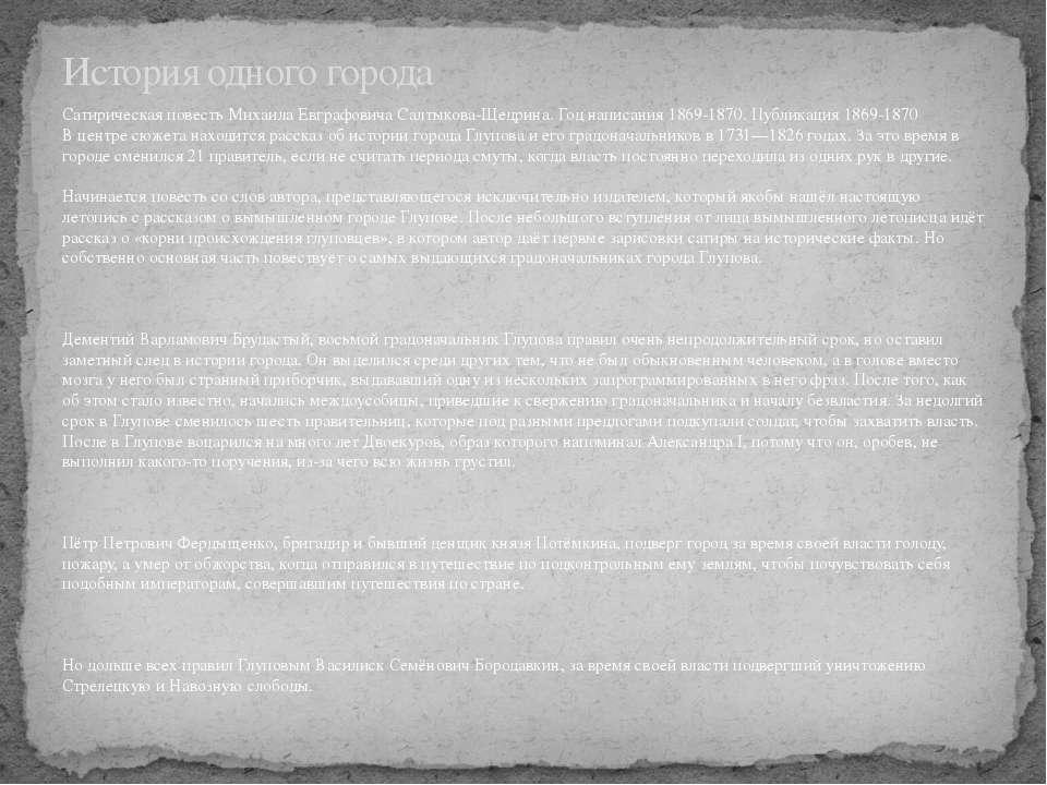 Сатирическая повесть Михаила Евграфовича Салтыкова-Щедрина. Год написания 186...