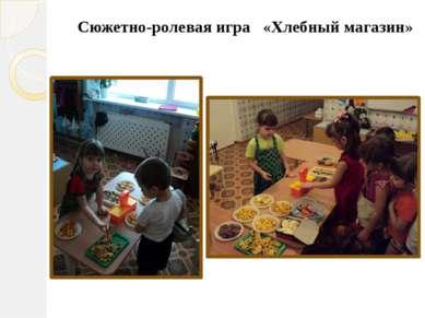 Сюжетно-ролевая игра «Хлебный магазин»