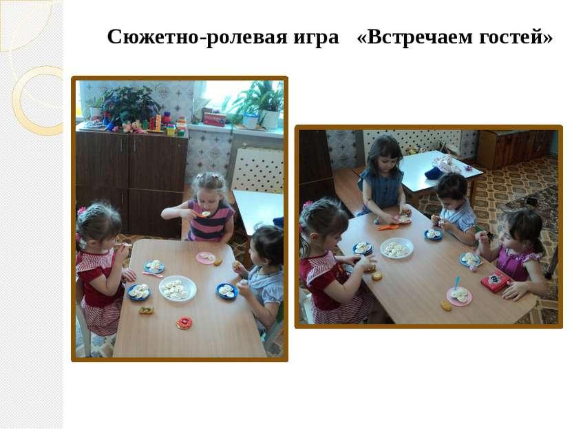 Сюжетно-ролевая игра «Встречаем гостей»