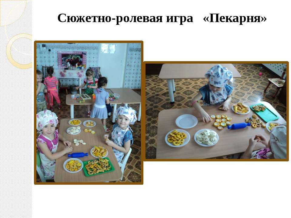 Сюжетно-ролевая игра «Пекарня»