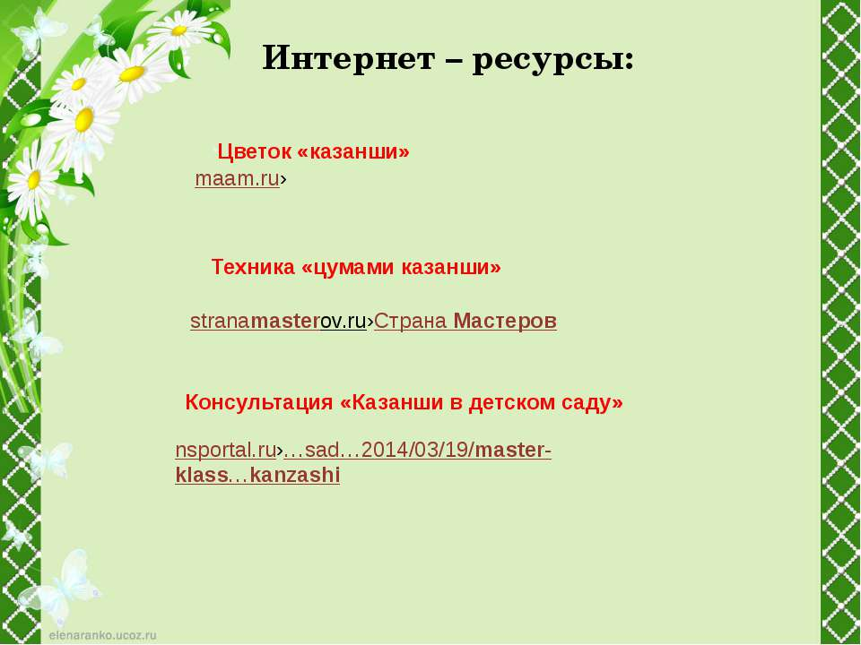Интернет – ресурсы: maam.ru› Цветок «казанши» stranamasterov.ru›СтранаМастер...