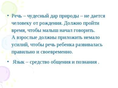 Речь – чудесный дарприроды – недается человеку отрождения. Должно пройти в...