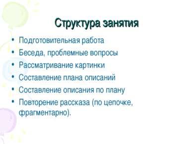 Структура занятия Подготовительная работа Беседа, проблемные вопросы Рассматр...