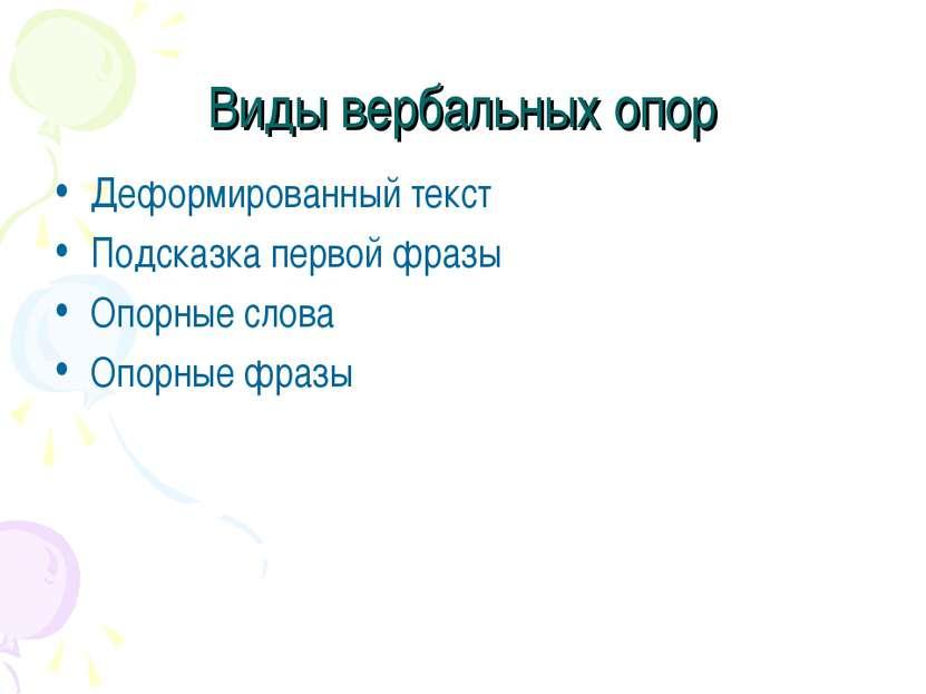 Виды вербальных опор Деформированный текст Подсказка первой фразы Опорные сло...