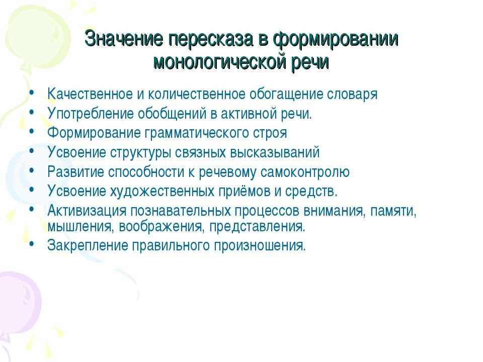 Значение пересказа в формировании монологической речи Качественное и количест...