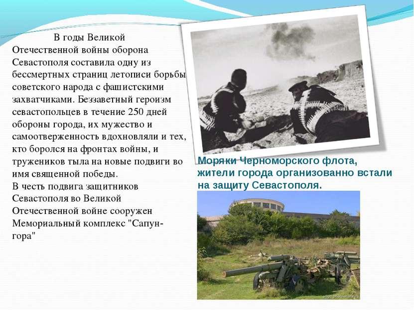 В годы Великой Отечественной войны оборона Севастополя составила одну из бесс...