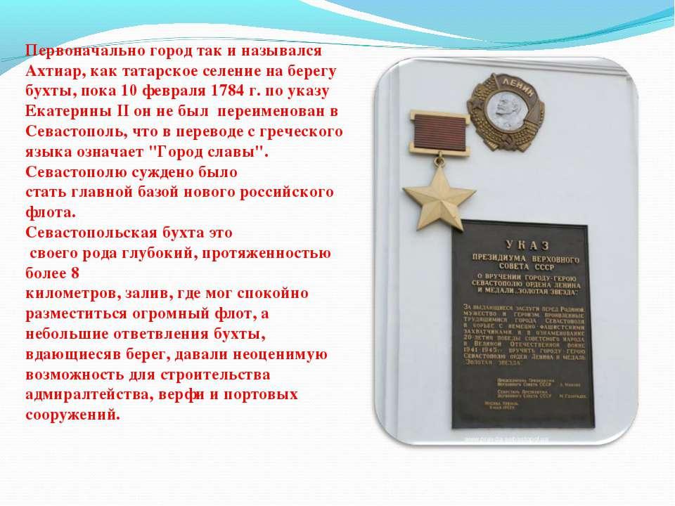 Первоначально город так и назывался Ахтиар, как татарское селение на берегу ...