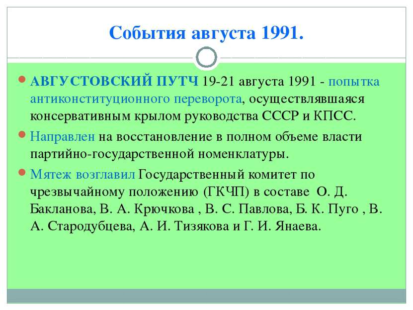 События августа 1991. АВГУСТОВСКИЙ ПУТЧ 19-21 августа 1991 - попытка антиконс...
