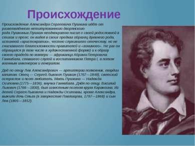 Происхождение Александра Сергеевича Пушкина идёт от разветвлённого нетитулова...