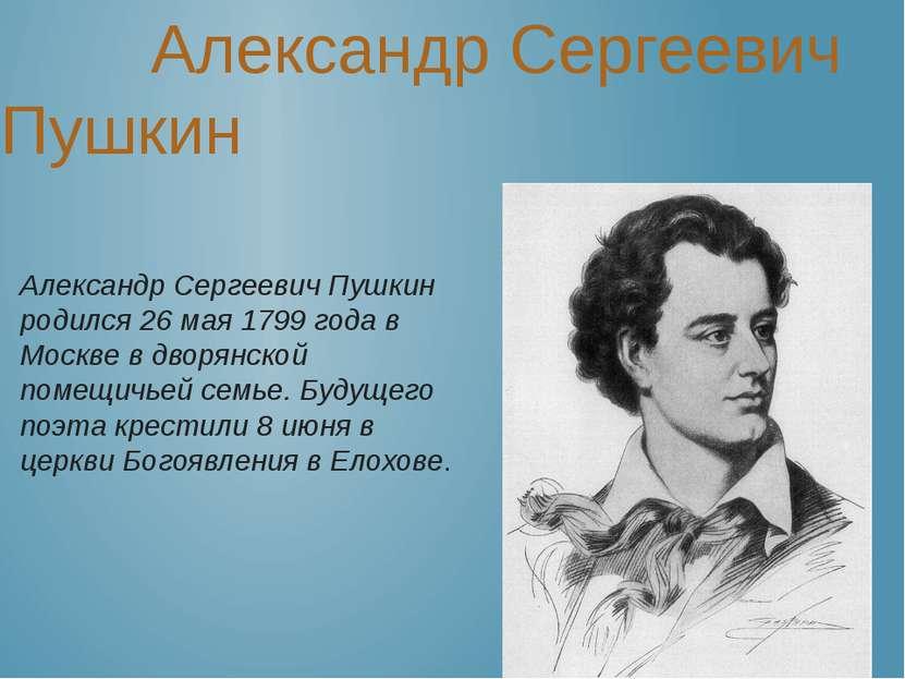 Александр Сергеевич Пушкин Александр Сергеевич Пушкин родился 26 мая 1799 год...