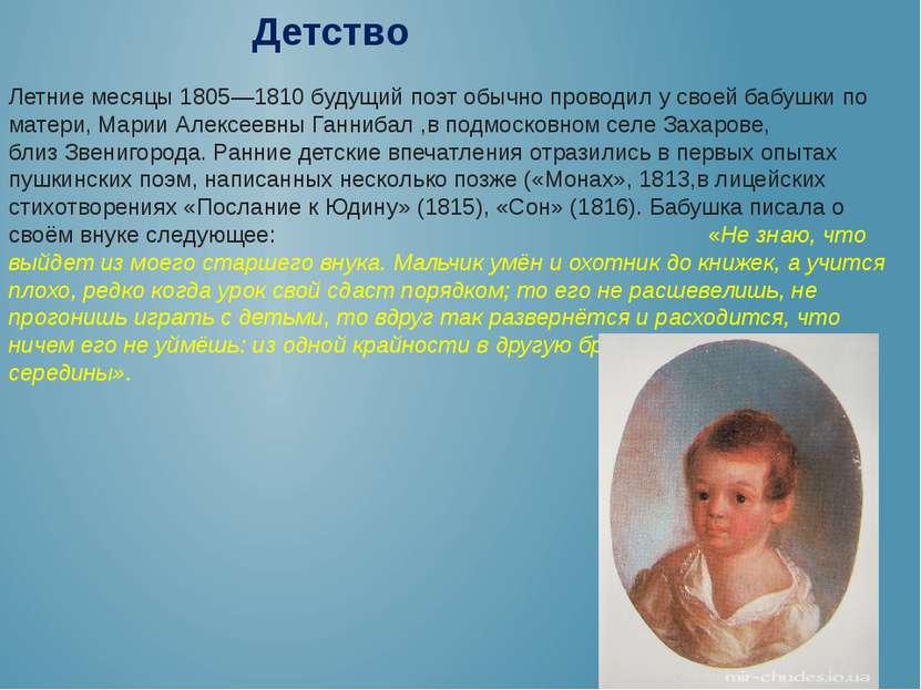 Летние месяцы1805—1810будущий поэт обычно проводил у своей бабушки по матер...