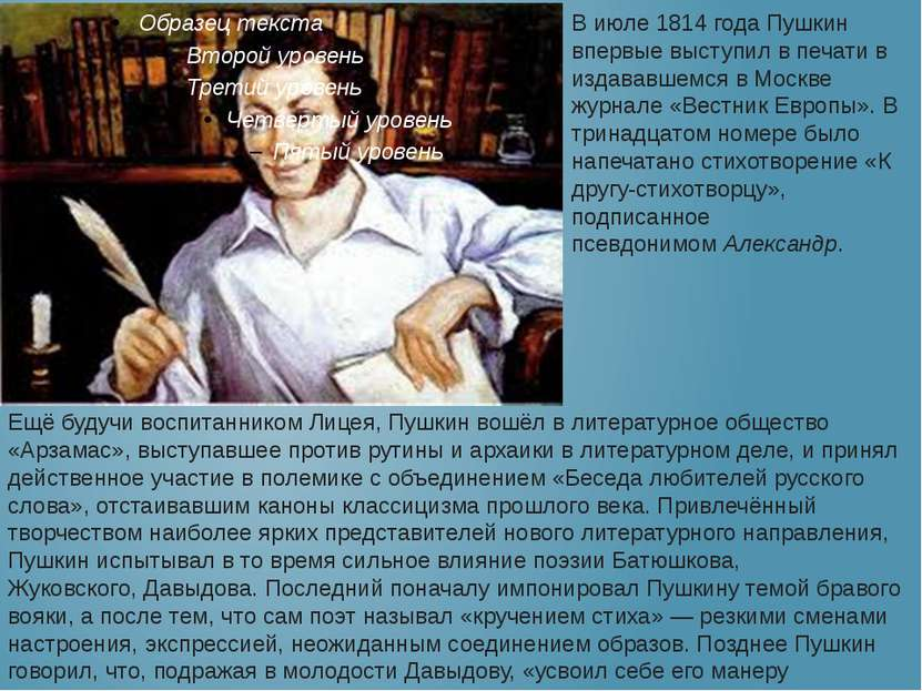 В июле1814 годаПушкин впервые выступил в печати в издававшемся в Москве жур...