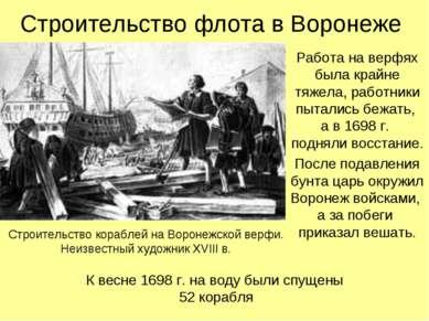 Строительство флота в Воронеже Работа на верфях была крайне тяжела, работники...
