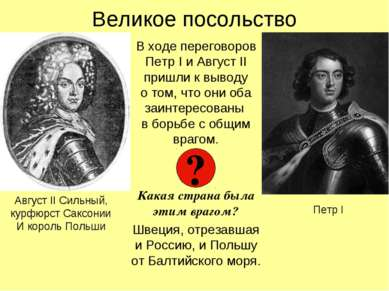 Великое посольство В ходе переговоров Петр I и Август II пришли к выводу о то...