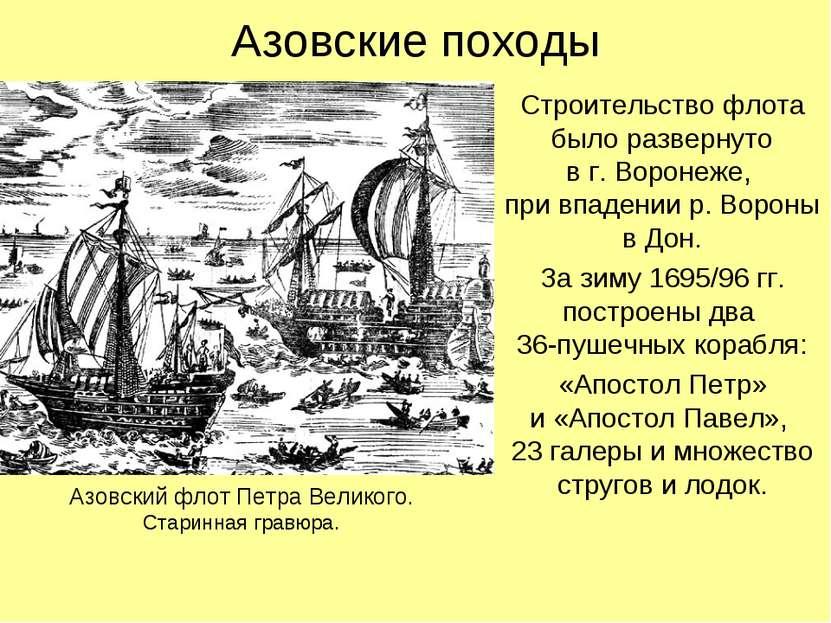 Азовские походы Строительство флота было развернуто в г. Воронеже, при впаден...