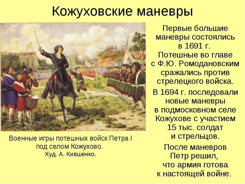 Кожуховские маневры Первые большие маневры состоялись в 1691 г. Потешные во г...