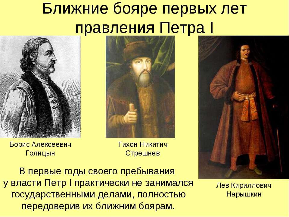 Ближние бояре первых лет правления Петра I В первые годы своего пребывания у ...