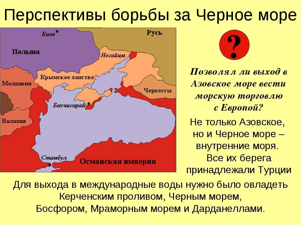 Перспективы борьбы за Черное море Позволял ли выход в Азовское море вести мор...