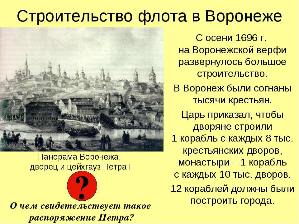 Строительство флота в Воронеже С осени 1696 г. на Воронежской верфи развернул...