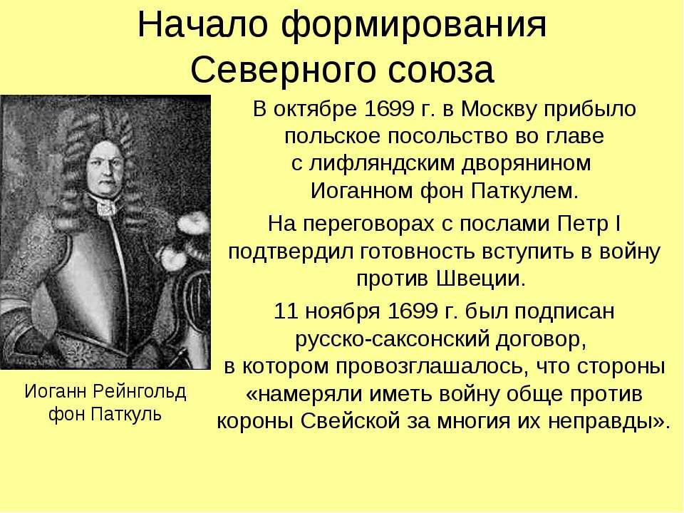 Начало формирования Северного союза В октябре 1699 г. в Москву прибыло польск...