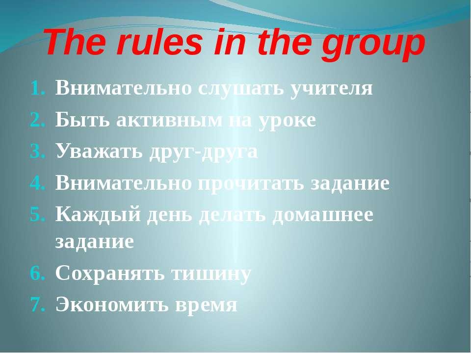The rules in the group Внимательно слушать учителя Быть активным на уроке Ува...