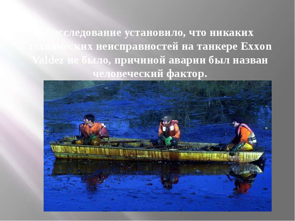 Расследование установило, что никаких технических неисправностей на танкере E...