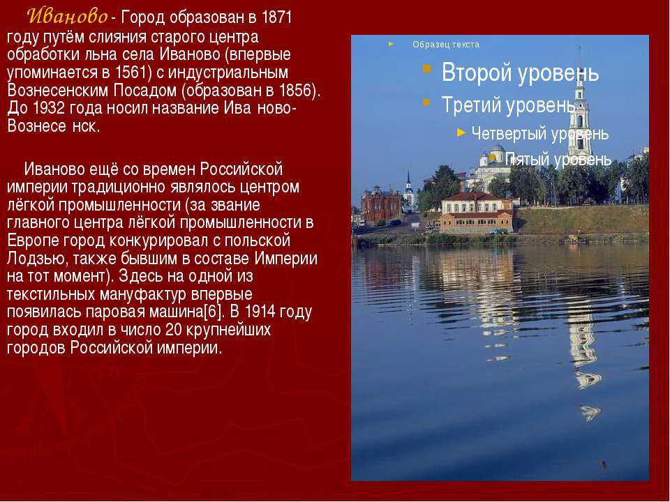 Иваново - Город образован в 1871 году путём слияния старого центра обработки ...
