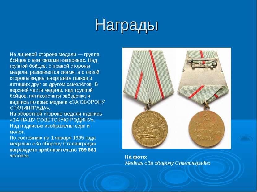 Награды На лицевой стороне медали — группа бойцов с винтовками наперевес. Над...