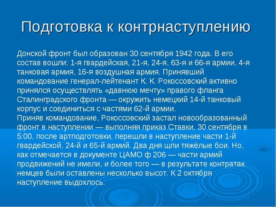 Подготовка к контрнаступлению Донской фронт был образован 30 сентября 1942 го...