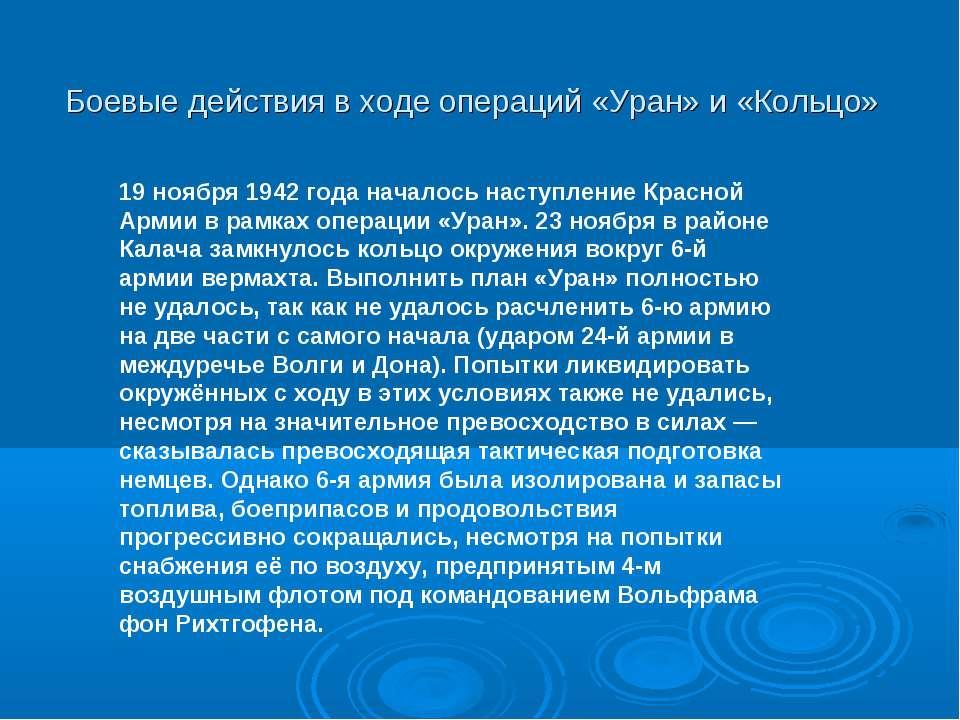 Боевые действия в ходе операций «Уран» и «Кольцо» 19 ноября 1942 года началос...