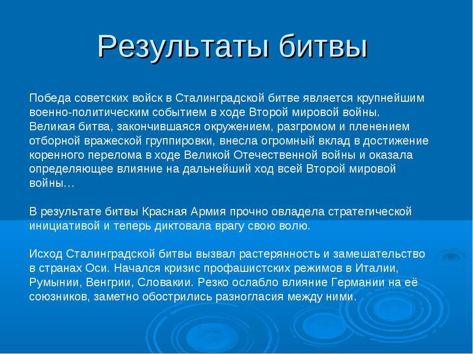 Результаты битвы Победа советских войск в Сталинградской битве является крупн...