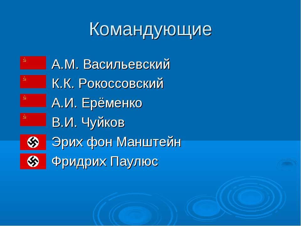 Командующие А.М. Васильевский К.К. Рокоссовский А.И. Ерёменко В.И. Чуйков Эри...