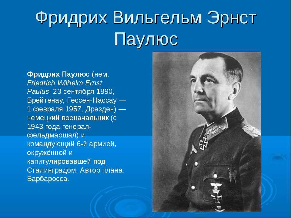 Фридрих Вильгельм Эрнст Паулюс Фридрих Паулюс (нем. Friedrich Wilhelm Ernst P...