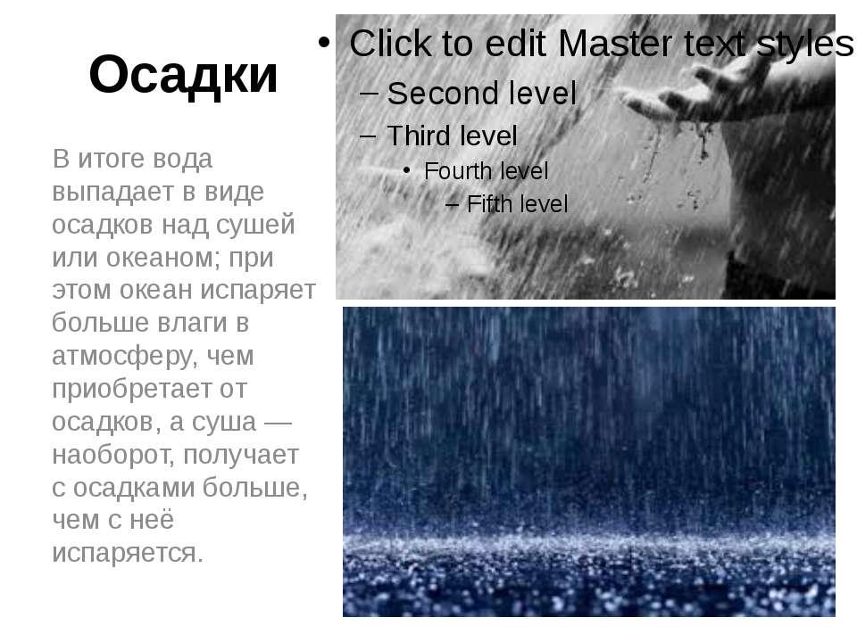 Осадки В итоге вода выпадает в виде осадков над сушей или океаном; при этом о...