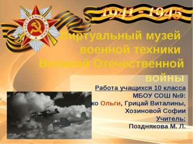 Сохранившиеся САУ СУ - М Благодаря большому числу выпущенных самоходок, СУ-76...
