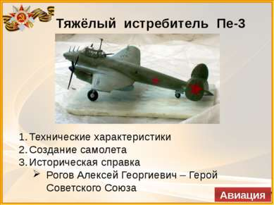 Активная эксплуатация выявила недостатки самолёта, в первую очередь— слабое ...