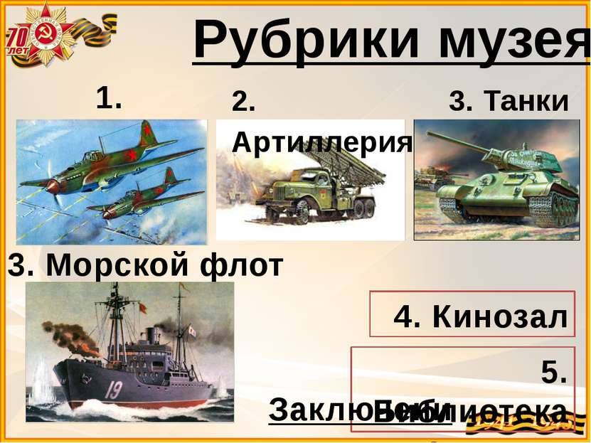 Библитотека музея Авиация. http://www.airpages.ru/ru/u-2.shtml http://anaga.r...