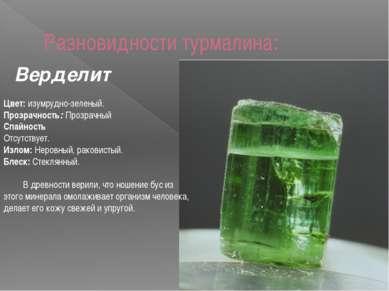 Разновидности турмалина: Цвет: изумрудно-зеленый. Прозрачность: Прозрачный Сп...